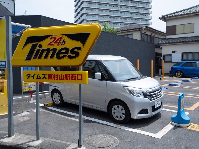タイムズカーシェアの使い方~予約・解錠・延長・返却まで(スズキ・ソリオ)