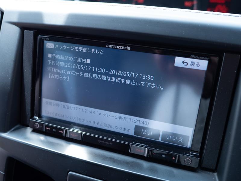 タイムズカーシェア貸出開始のメッセージ画面