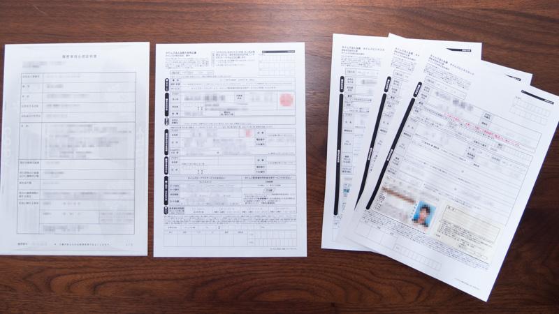 タイムズカープラス法人登録に必要な記入書類