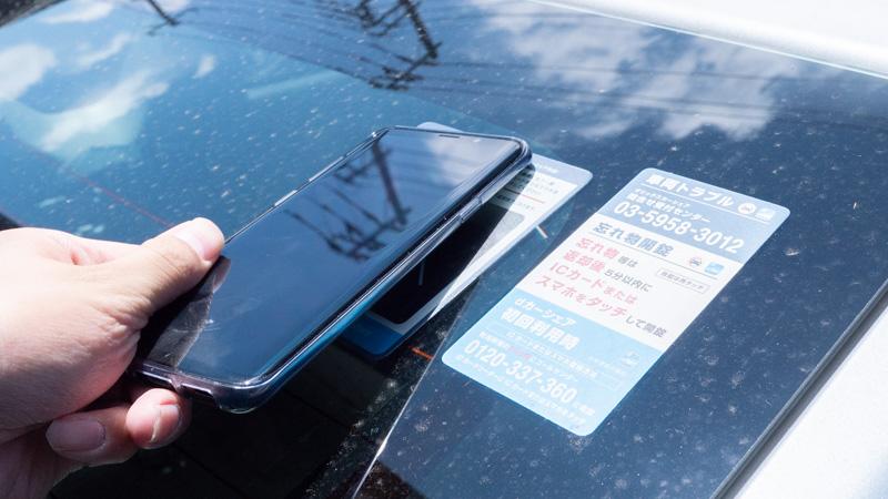dカーシェアで自身の携帯電話を使って解錠する様子