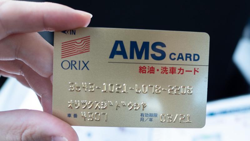 オリックスカーシェア(dカーシェア)給油・洗車カード