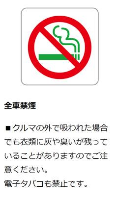 carecoは電子タバコを含め全車両禁煙