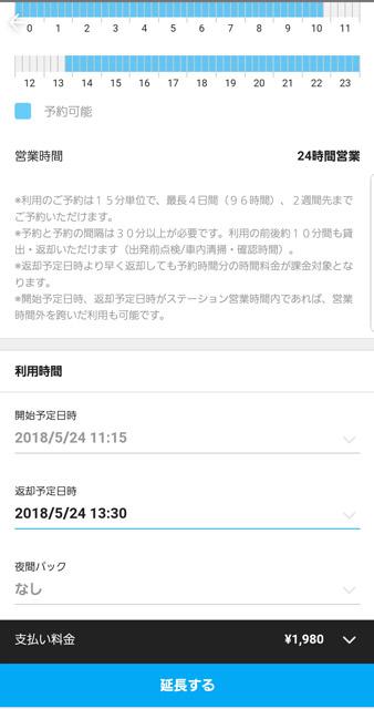 dカーシェアアプリで予約の延長を行う画面