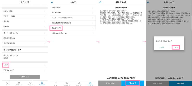 dカーシェアをアプリから退会する手順