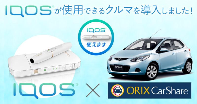 IQOSとオリックスカーシェアのキャンペーンページ