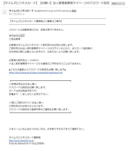タイムズカープラス法人会員の申込み完了のメール