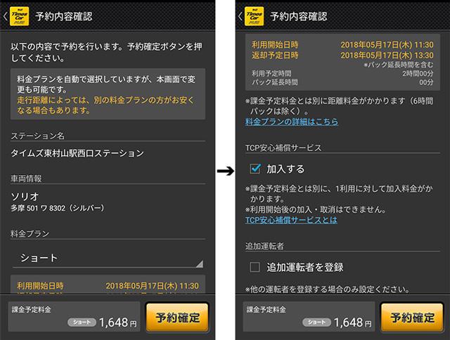 タイムズカーシェアアプリで予約確認画面が表示されている画面