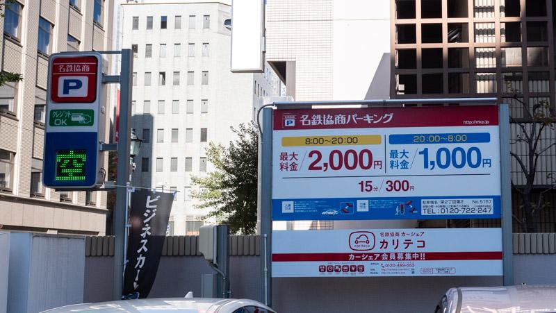 名鉄協商パーキング 栄2丁目第2(カリテコ)