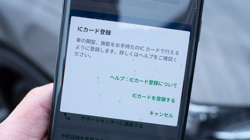 カレコのICカード登録確認画面
