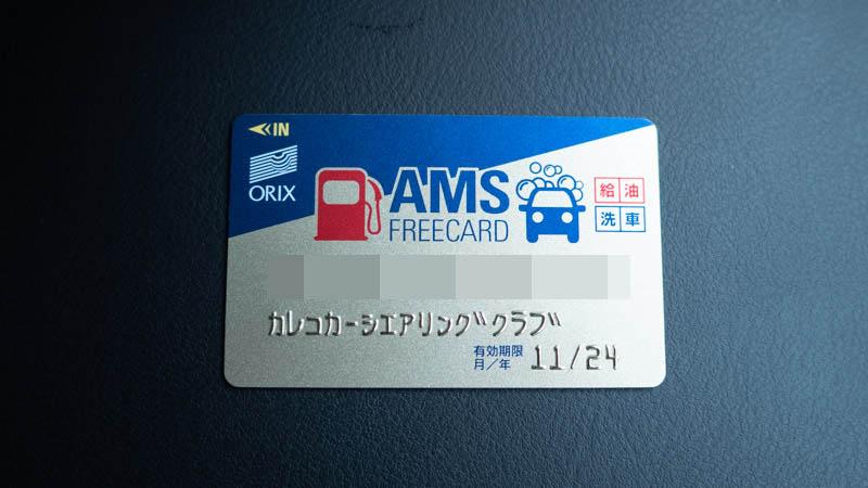 カレコの洗車・給油カード
