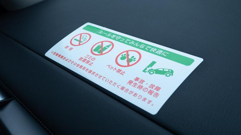 カレコ車内の注意事項
