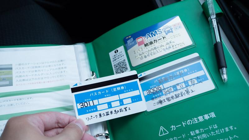 カレコの車内マニュアル冊子内に給油カードと駐車場の定期券入れ