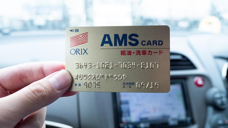 オリックスカーシェアの洗車カード
