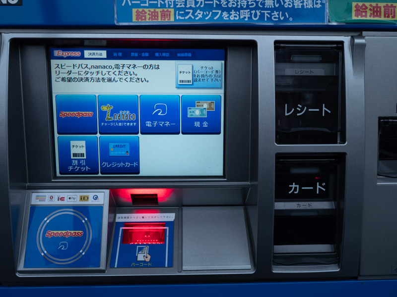 埼玉県所沢市「エッソベストステーション21SS」のセルフ端末機