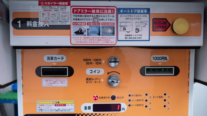 セルフ洗車の支払い機
