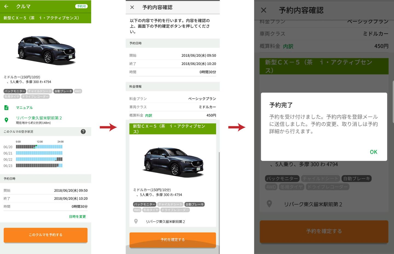 カレコの予約アプリで車両の予約をしている画面