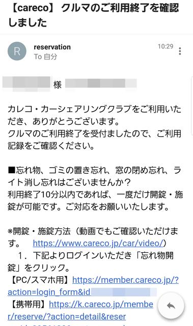 カレコからの返却完了メール