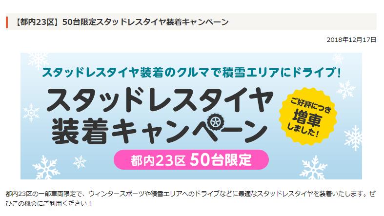 タイムズカーシェアのスタッドレスタイヤ装着キャンペーン(東京)2018