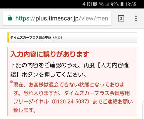 タイムズカーシェアをウェブ上から退会できないというメッセージ