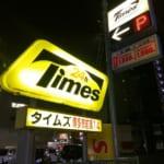夜のタイムズ駐車場(博多駅前第14)