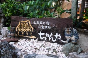 ちゃんや~(沖縄)の外観