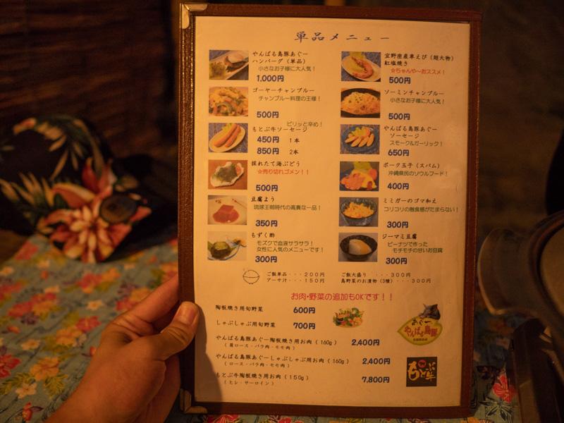 ちゃんや~(沖縄)のメニュー
