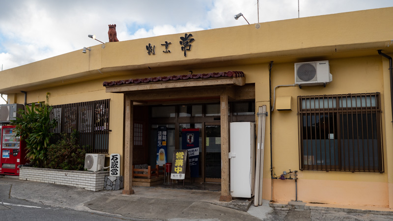 割烹常(沖縄)の外観