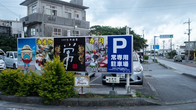 割烹常(沖縄)の駐車場