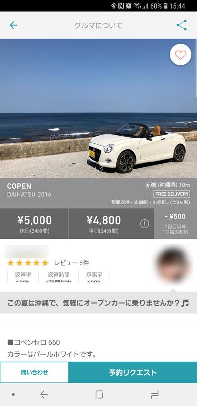 Anycaの車の詳細画面(COPEN DAIHATSU2016 沖縄)