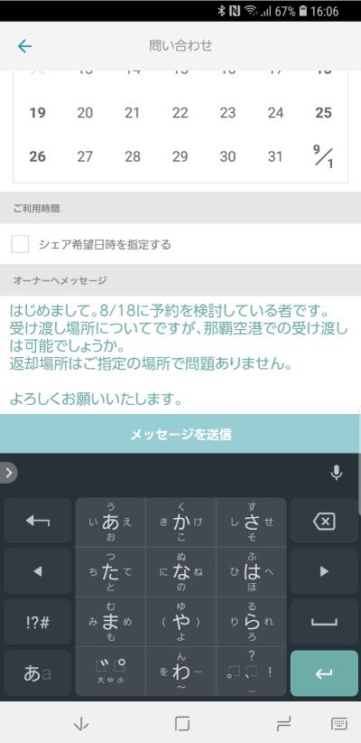 受け渡し場所についてオーナーに問い合わせるメッセージフォームの画面