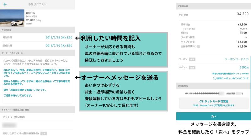 Anycaで予約リクエストをする際のメッセージ送信画面