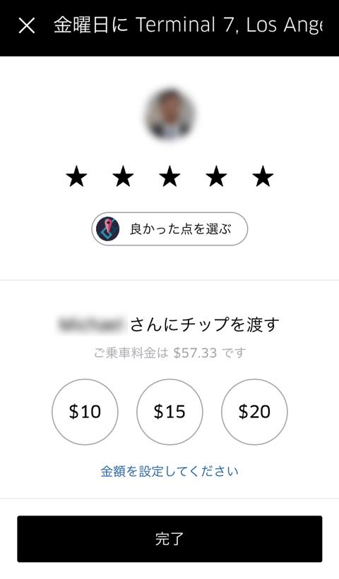 UberでLAXからUberを利用した際のドライバー評価画面