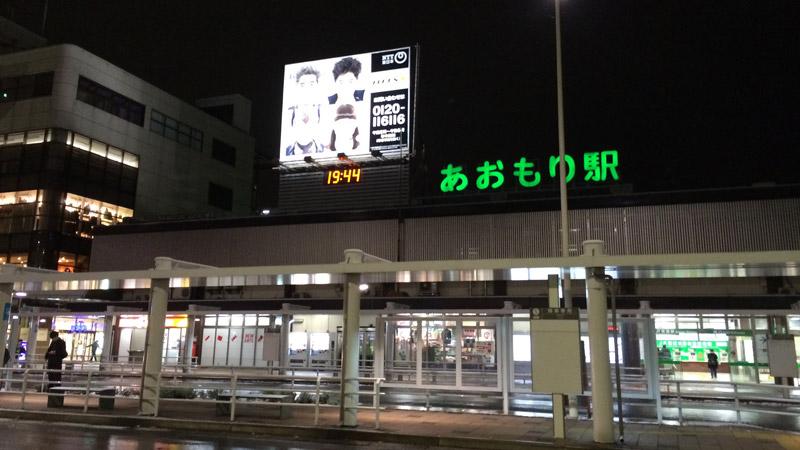 夜の青森駅(2013年11月)