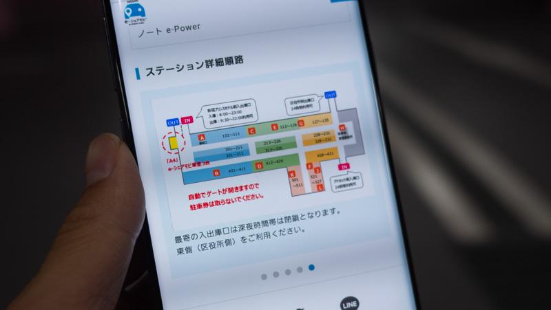 e-シェアモビのページから新宿サブナード駐車場のステーションの位置を確認できる