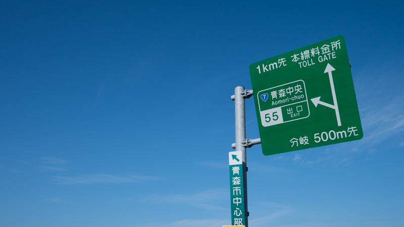 青森自動車道青森中央方面のサイン