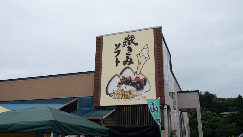 弘前市・野市里道の駅の看板