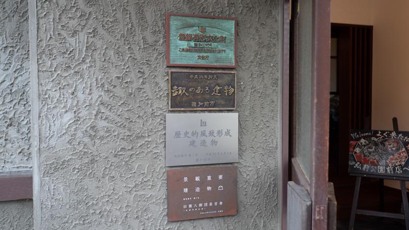 スターバックス弘前公園前店の入口横