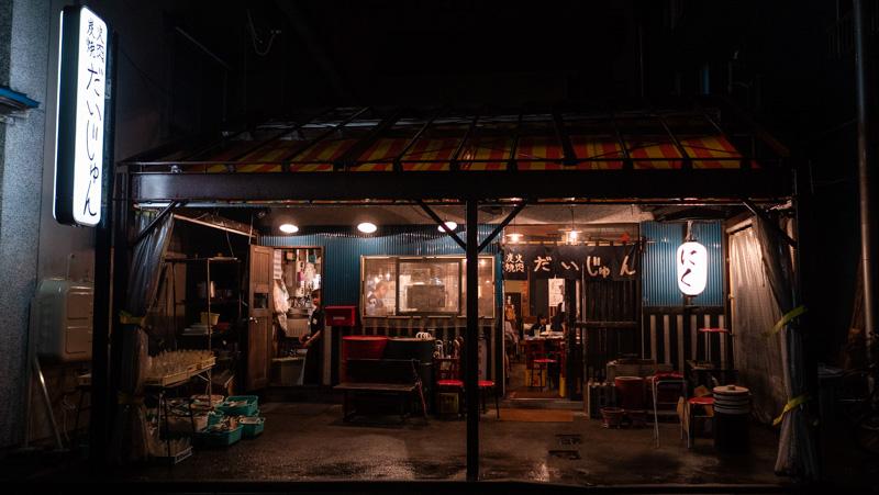 青森市の焼肉屋「だいじゅん」の外観