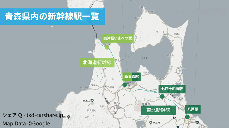 青森県内の新幹線駅一覧