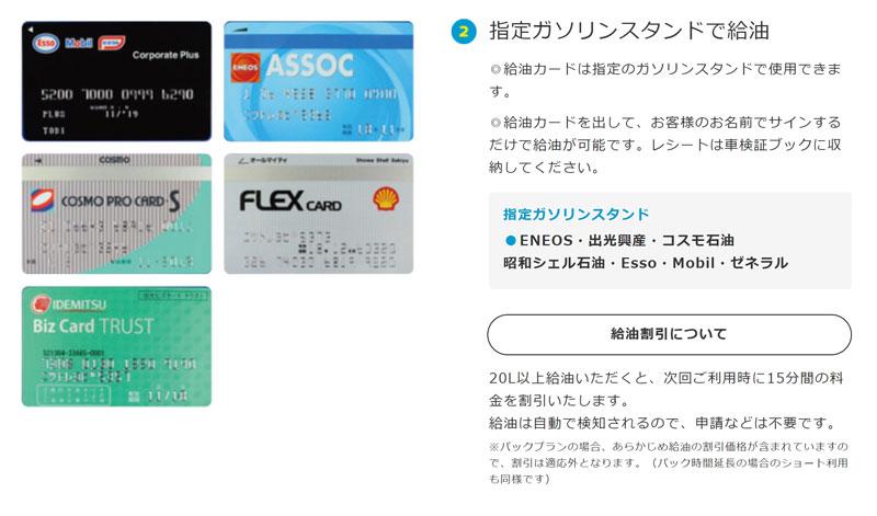 日産e-シェアモビに備え付けられている給油カード