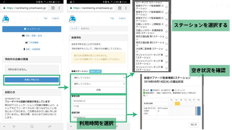 日産 e-シェアモビをスマートフォン上から予約する方法1
