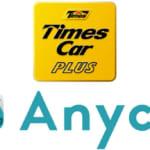 タイムズカープラスとAnycaのロゴ