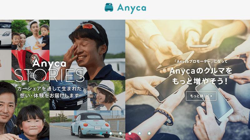 Anyca公式サイトトップ画面