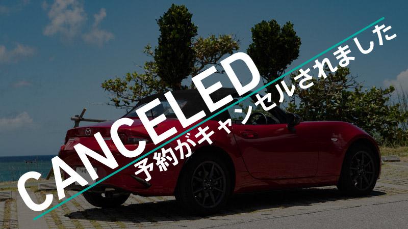 Canceled 予約がキャンセルされました