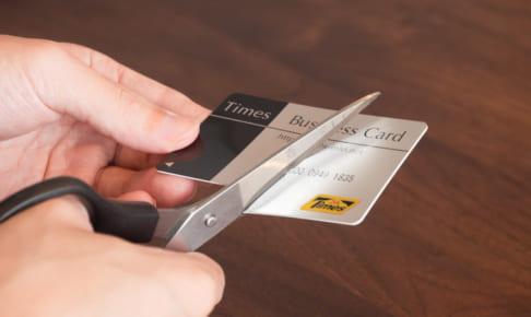 タイムズカープラスビジネスカードにハサミを入れている様子